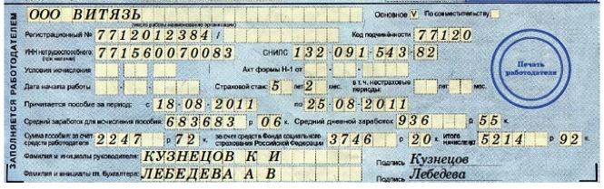 bolnichniy-list-2