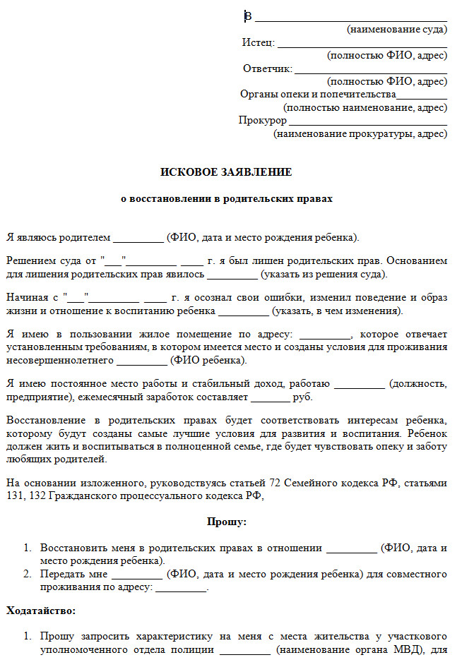 iskovoe-zayavlenie-o-vosstanovlenii-v-roditelskix-pravax-obrazec-i-blank-dlya-skachivaniya-1