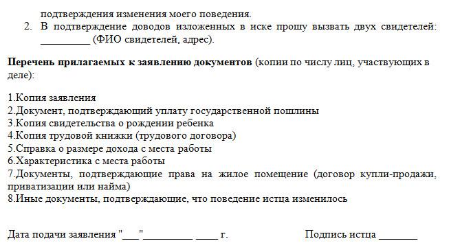 iskovoe-zayavlenie-o-vosstanovlenii-v-roditelskix-pravax-obrazec-i-blank-dlya-skachivaniya-2
