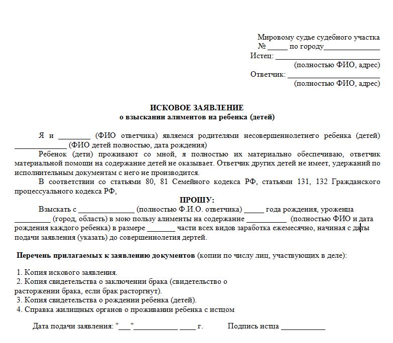 obrazec-iskovogo-zayavleniya-o-vzyskanii-alimentov-v-brake-bez-razvoda