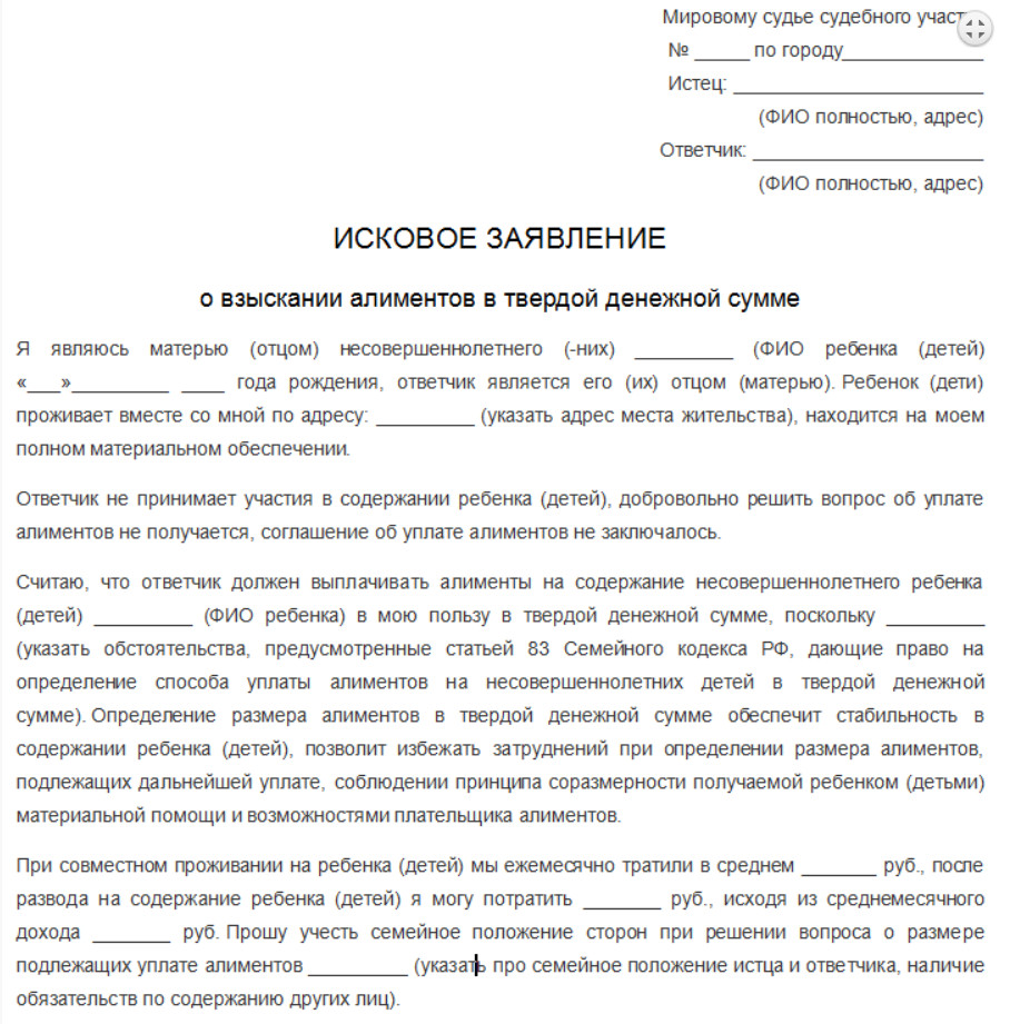 obrazec-iskovogo-zayavleniya-o-vzyskanii-alimentov-v-tverdoj-denezhnoj-summe-ili-pri-nalichii-drugix-izhdivencev-u-supruga-1