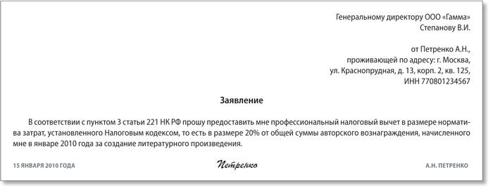 obrazec-zayavleniya-na-professionalnyj-nalogovyj-vychet-2