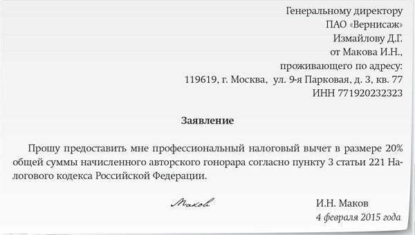 obrazec-zayavleniya-na-professionalnyj-nalogovyj-vychet-4