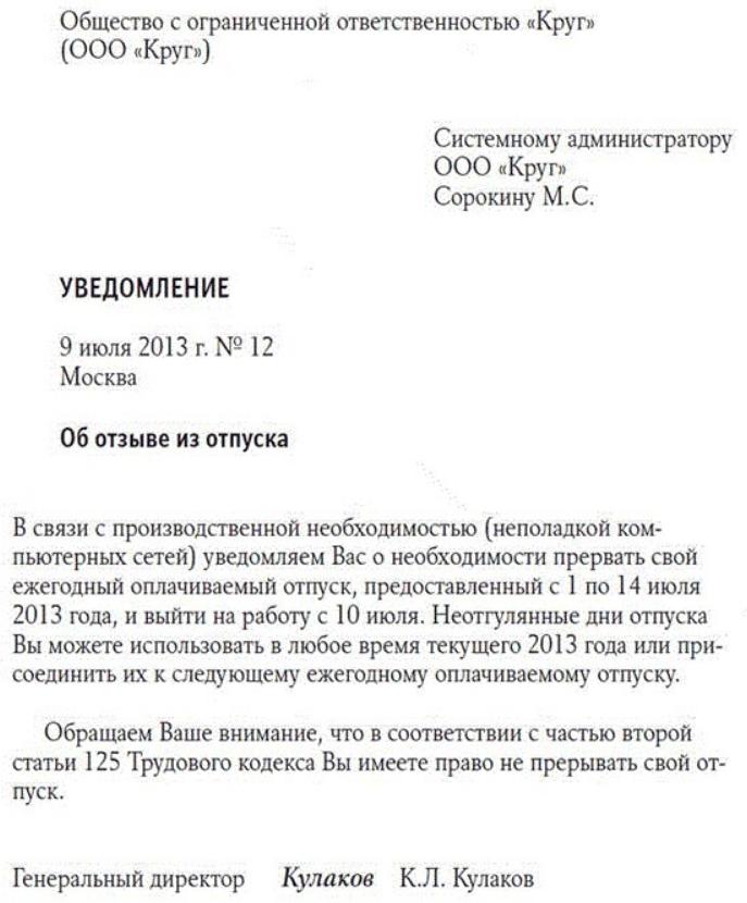 perenos-otpuska-rabotniku-kogda-i-kak-mozhno-perenosit-otpusk-5