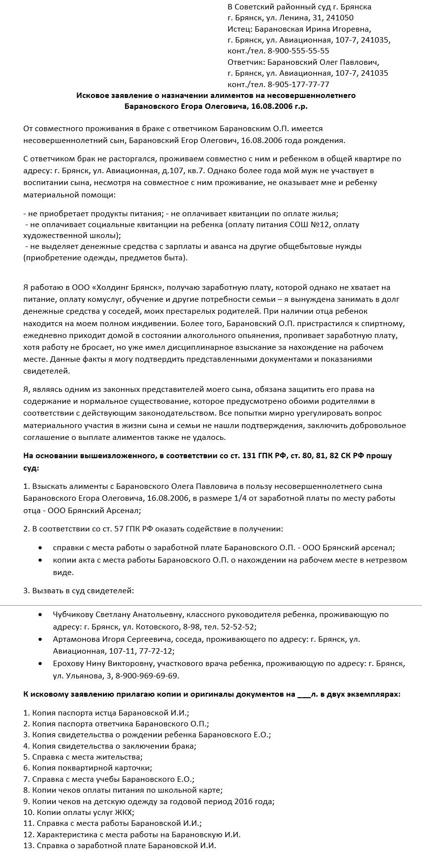 primer-iska-o-vzyskanii-alimentov-na-1-rebenka-v-brake