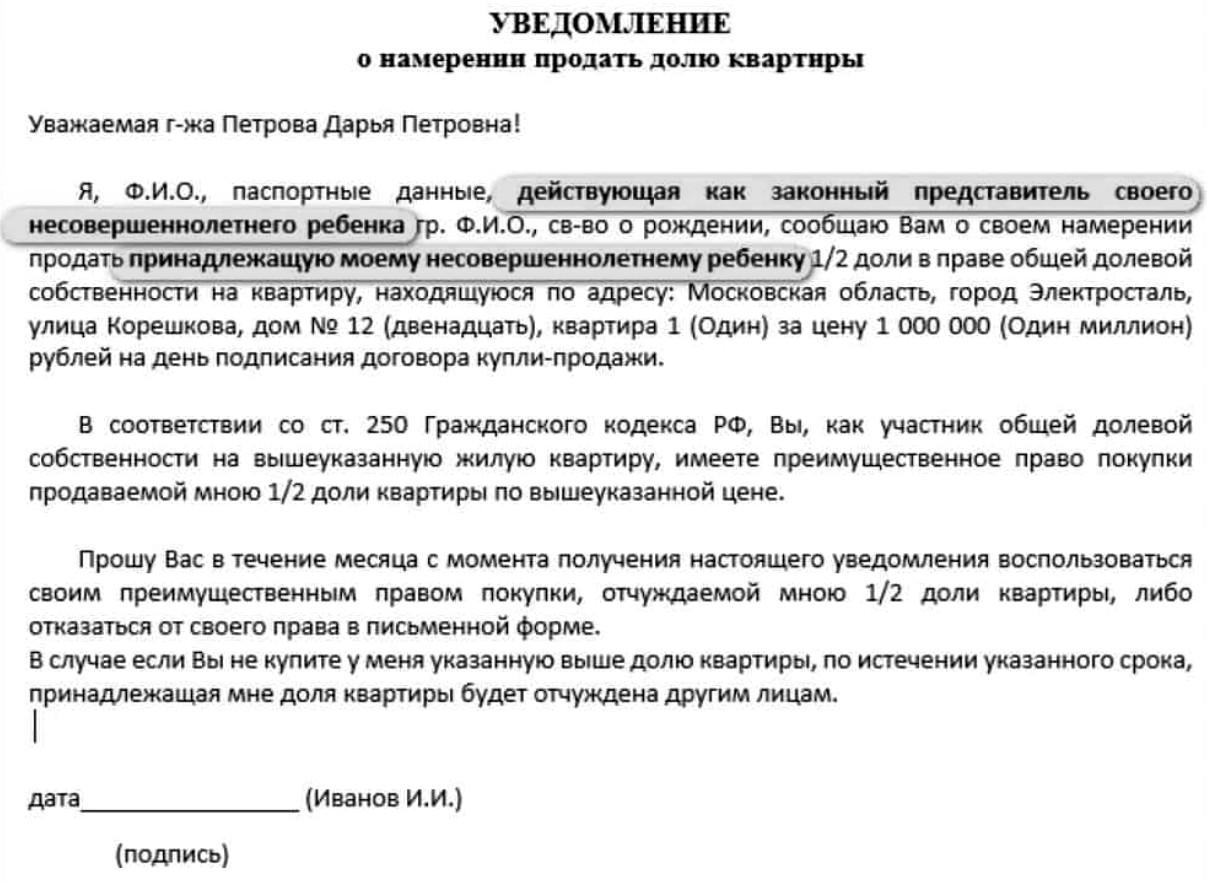 prodazhа-komnaty-v-kommunalnoj-kvartire-instrukciya-3