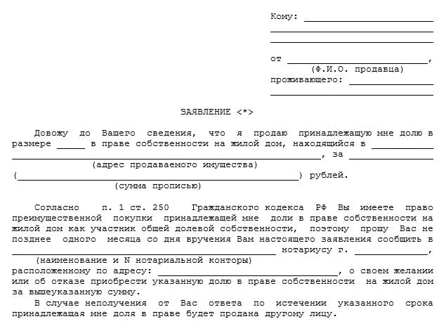prodazha-komnaty-v-kommunalnoj-kvartire-dogovor-uvedomlenie-i-soglasie-sosedej