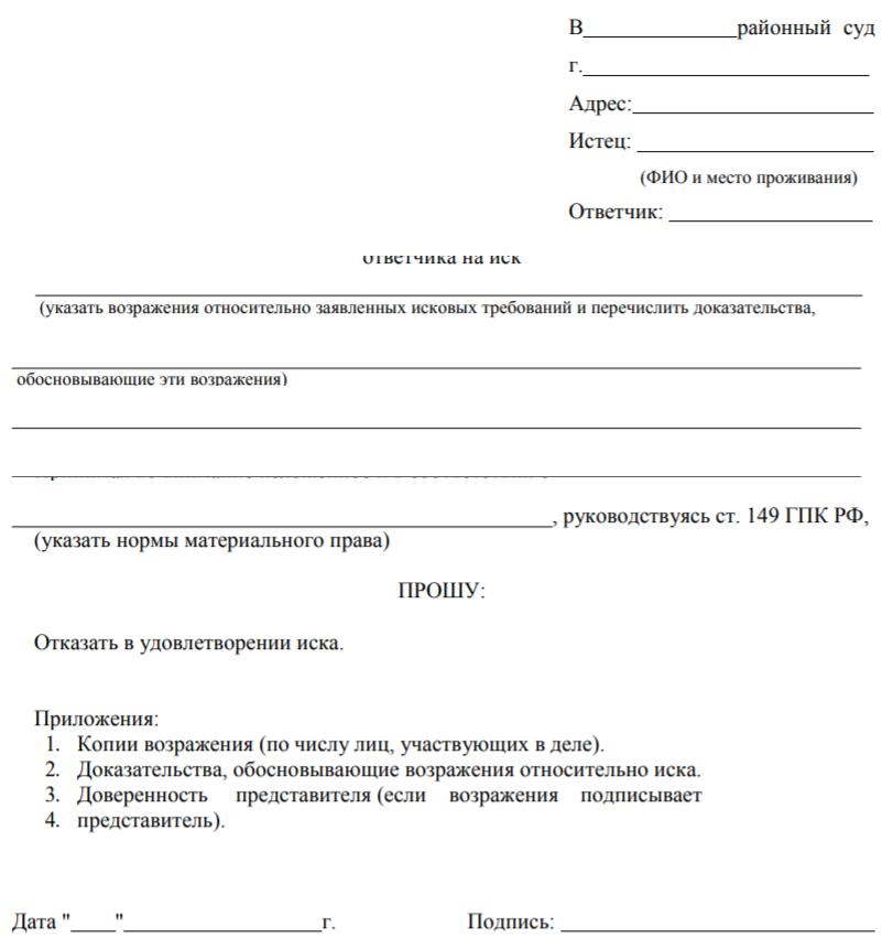 vozrazhenie-na-iskovoe-zayavlenie