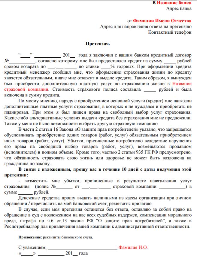 Obrazets-pretenzii-v-bank-na-otkaz-ot-navyazannoy-kreditnoy-strahovki