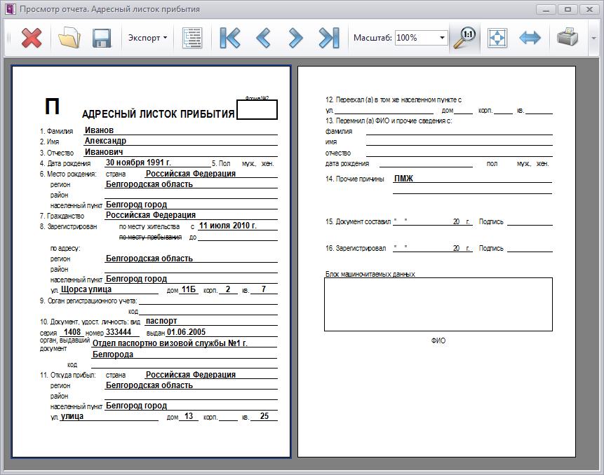adresnii-listok-pribitiya-primer