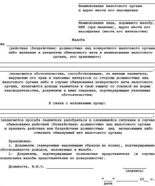 anonimnaya-zhaloba-v-nalogovuyu-inspekciyu