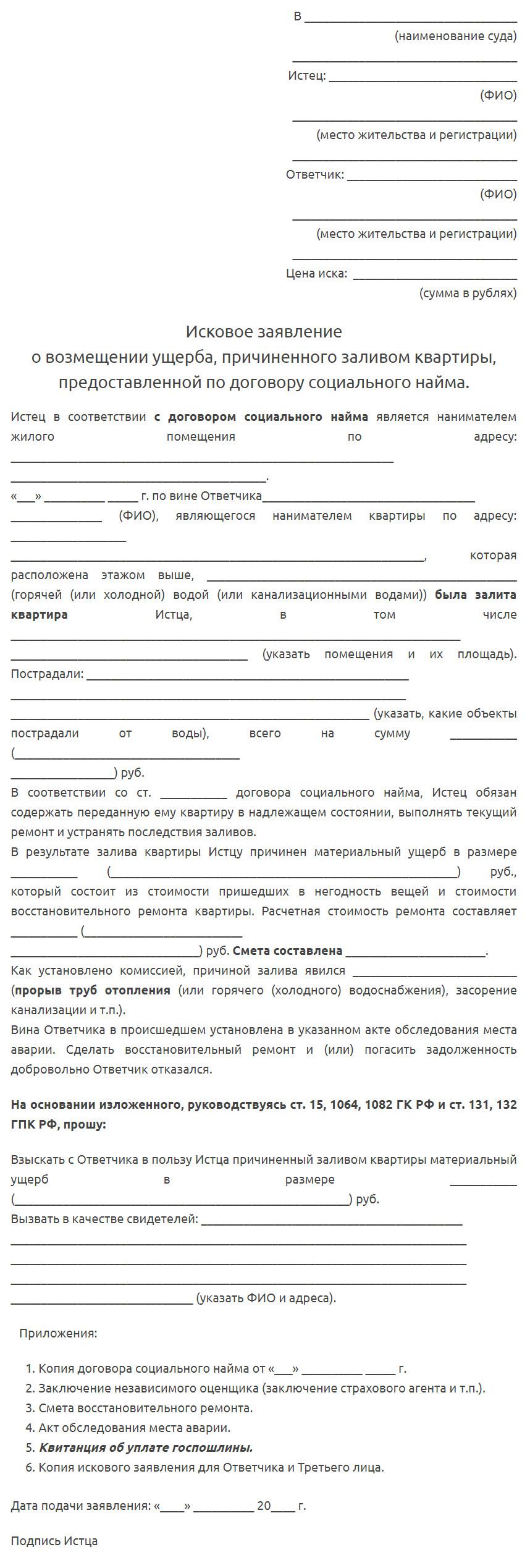 blank-iskovogo-zayavleniya-v-sud-o-zalive-kvartiry-2