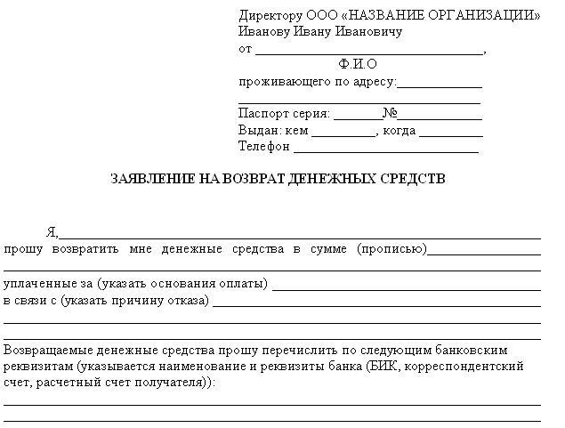 blank-zayavleniya-v-bank-i-policiyu-o-vozvrate-deneg-ili-o-moshennichestve-2