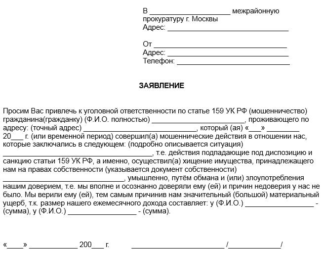 blank-zayavleniya-v-bank-i-policiyu-o-vozvrate-deneg-ili-o-moshennichestve-3