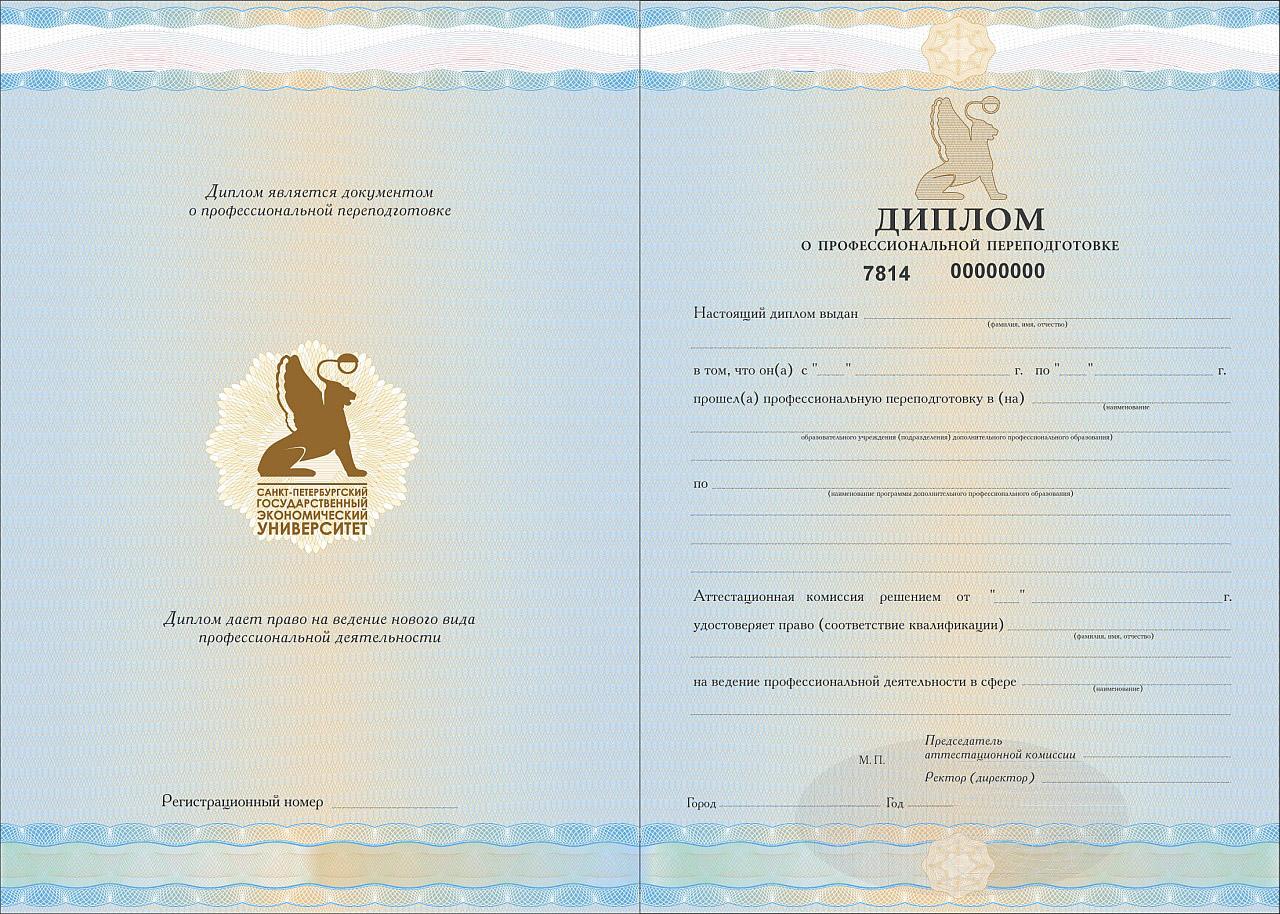 diplomy-gosudarstvennogo-i-ustanovlennogo-obrazca-v-chem-raznica-2