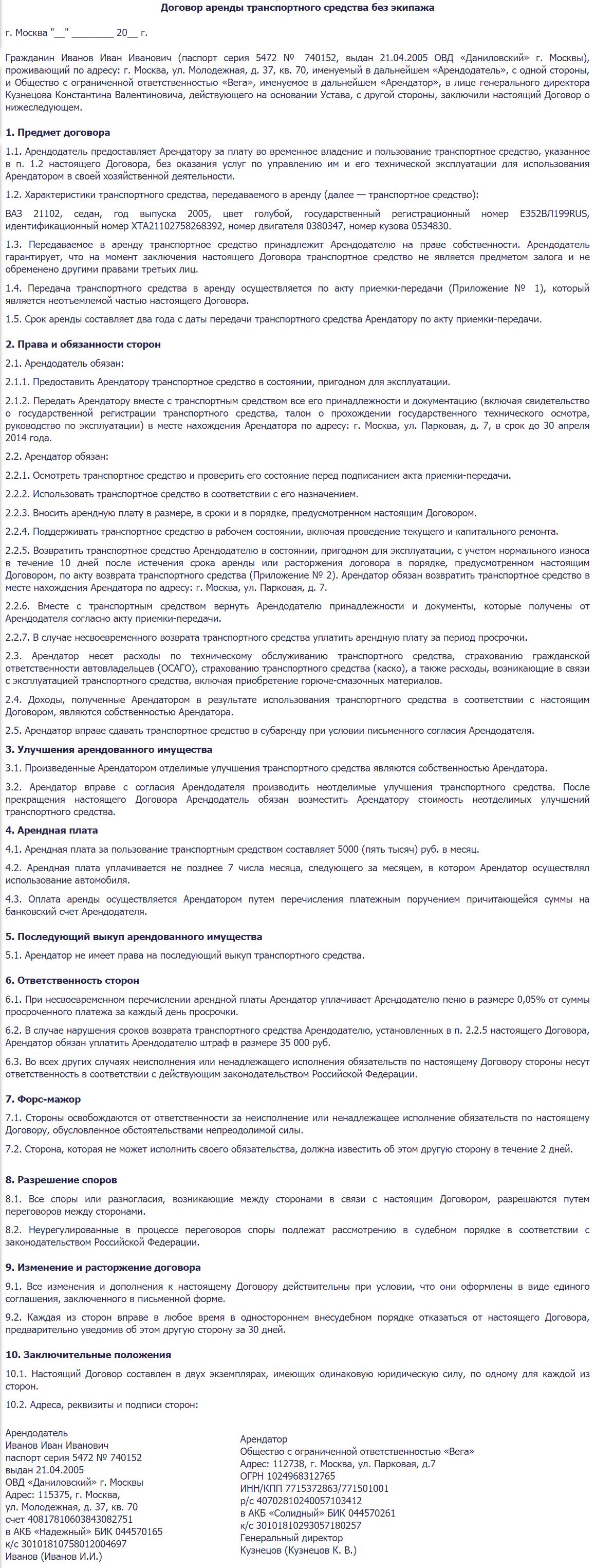 dogovor-arendy-transportnogo-sredstva-bez-ekipazha