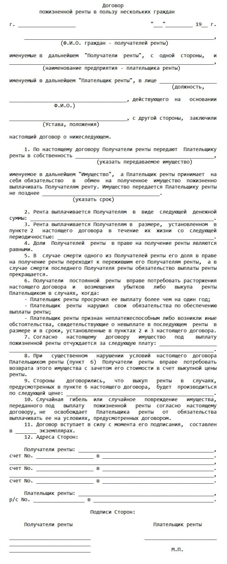 dogovor renty-1