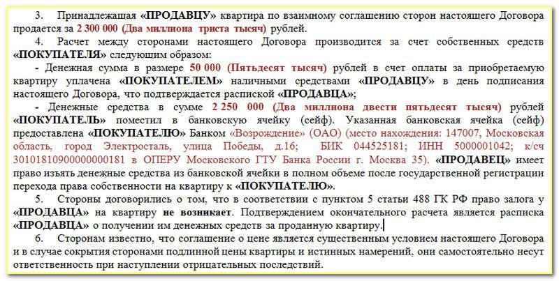 doverennost-na-prodazhu-kvartiry-2