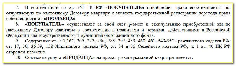 Изображение - Образец договора купли-продажи квартиры по доверенности 2019 правила составления и содержание основн doverennost-na-prodazhu-kvartiry-3