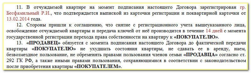 Изображение - Образец договора купли-продажи квартиры по доверенности 2019 правила составления и содержание основн doverennost-na-prodazhu-kvartiry-4