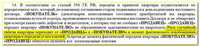 Изображение - Образец договора купли-продажи квартиры по доверенности 2019 правила составления и содержание основн doverennost-na-prodazhu-kvartiry-5