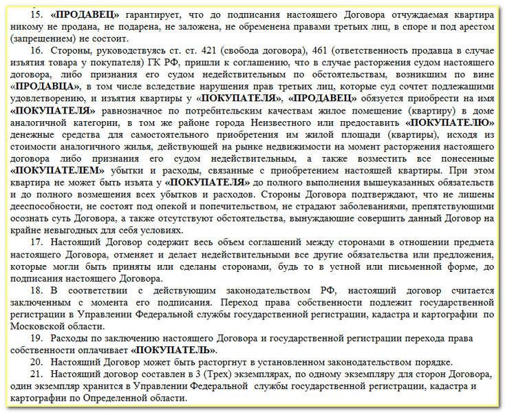 doverennost-na-prodazhu-kvartiry-6