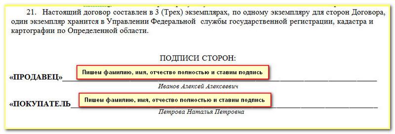 Изображение - Образец договора купли-продажи квартиры по доверенности 2019 правила составления и содержание основн doverennost-na-prodazhu-kvartiry-7
