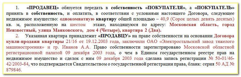 Изображение - Образец договора купли-продажи квартиры по доверенности 2019 правила составления и содержание основн doverennost-na-prodazhu-kvartiry