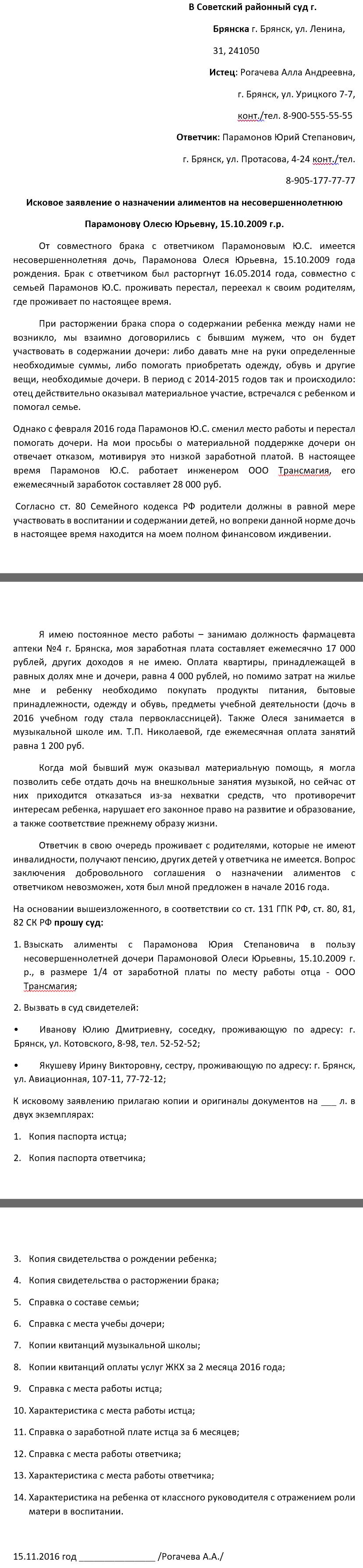 iskovoe-zayavlenie-o-vzyskanii-alimentov-na-rebenka-2