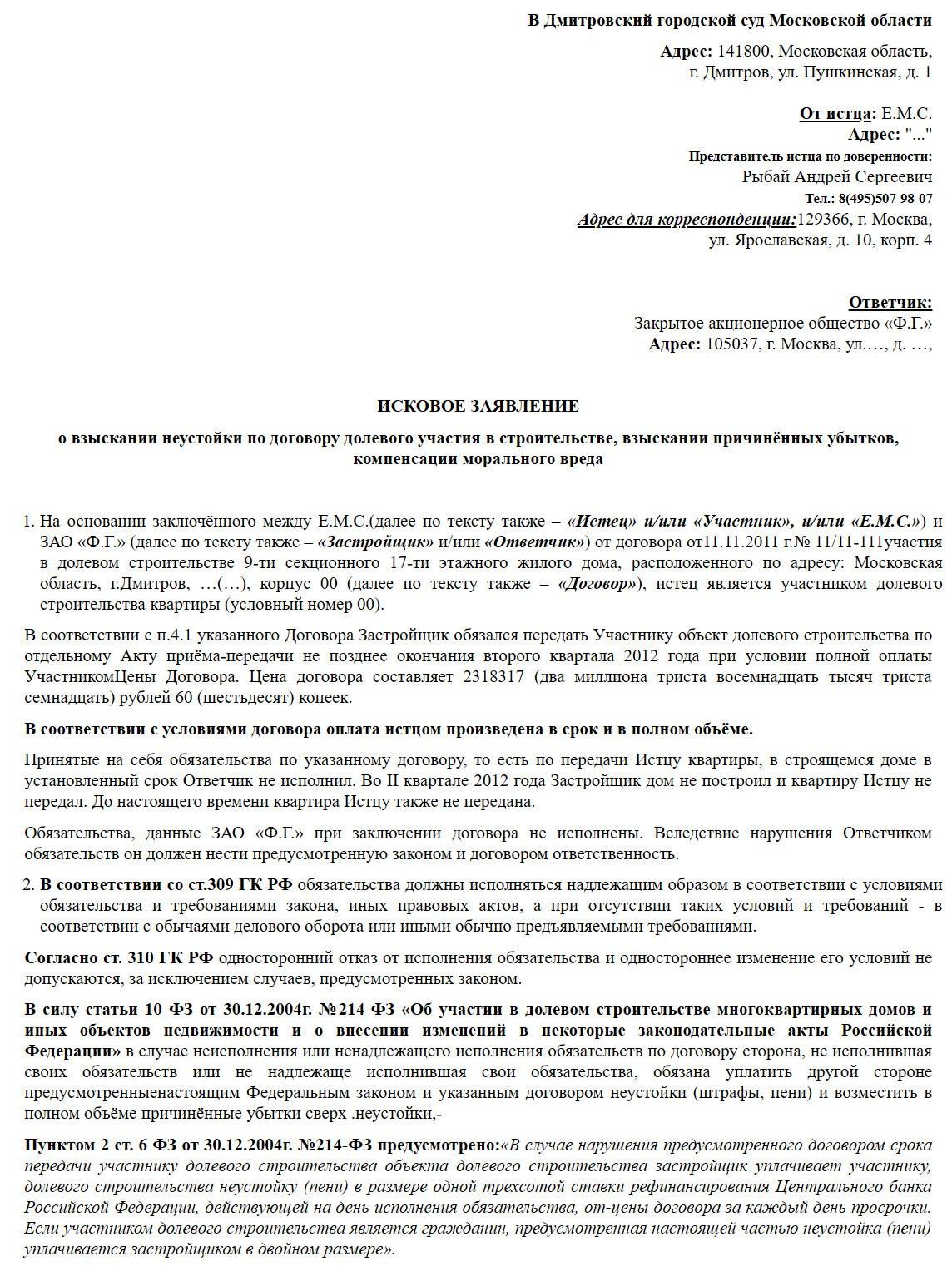 Изображение - Оформление искового заявления о взыскании неустойки с застройщика iskovoe-zayavlenie-o-vzyskanii-neustojki-po-dogovoru-dolevogo-uchastiya-v-stroitelstve-vzyskanii-prichinjonnykh-ubytkov-kompensatsii-moralnogo-vreda-1