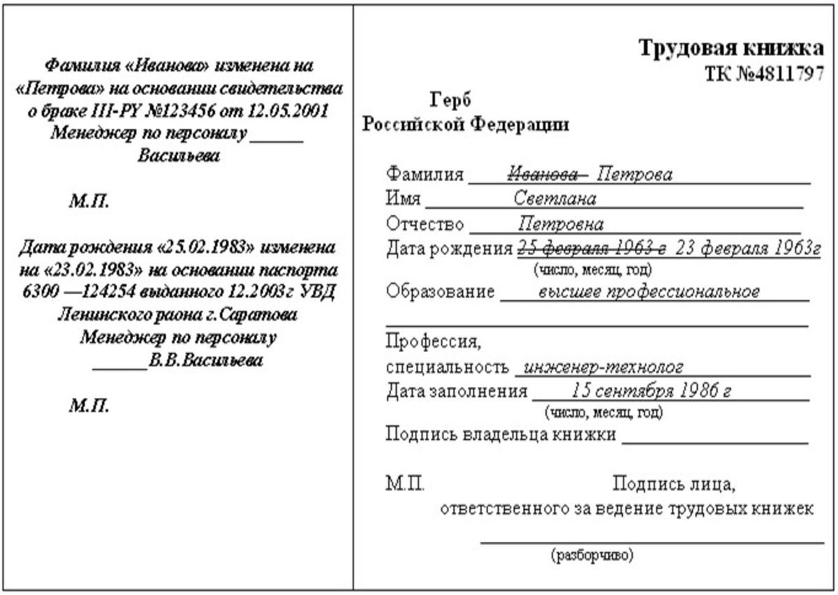 ispravlenie-oshibok-v-trudovoj-knizhke-2