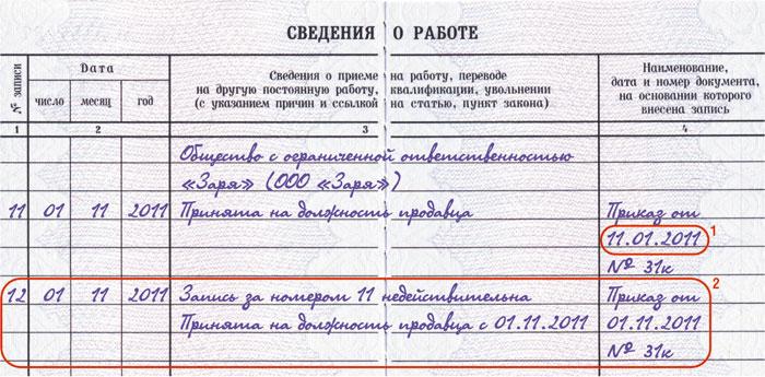 ispravlenie-oshibok-v-trudovoj-knizhke-3