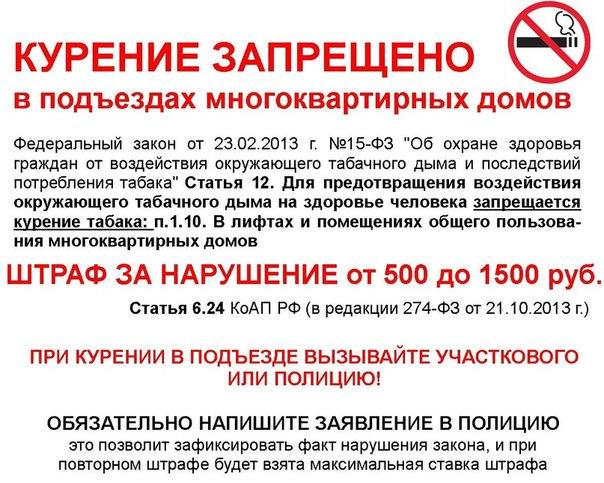kak-borotsya-s-kuryashhimi-sosedyami-zakonnymi-sposobami-kuda-zhalovatsya-na-soseda-kurilshhika-2