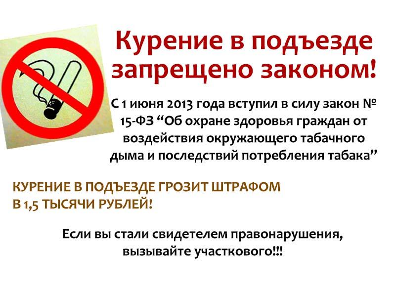 kak-borotsya-s-kuryashhimi-sosedyami-zakonnymi-sposobami-kuda-zhalovatsya-na-soseda-kurilshhika-3