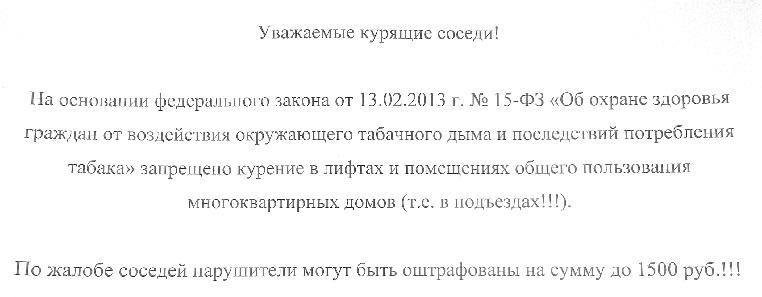 kak-borotsya-s-kuryashhimi-sosedyami-zakonnymi-sposobami-kuda-zhalovatsya-na-soseda-kurilshhika