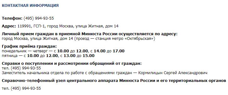 kak-i-kuda-zhalovatsya-na-notariusa-osnovaniya-dlya-zhaloby-na-notarialnye-dejstviya-ili-bezdejstvie-2
