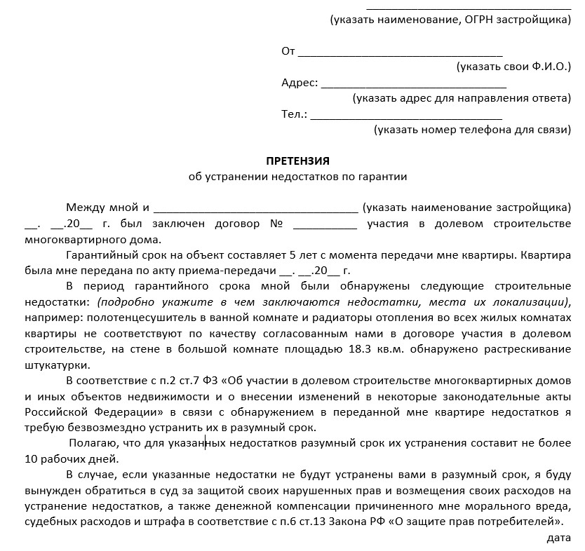 kak-napisat-pretenziyu-k-zastrojshchiku-i-isk-v-sud-2