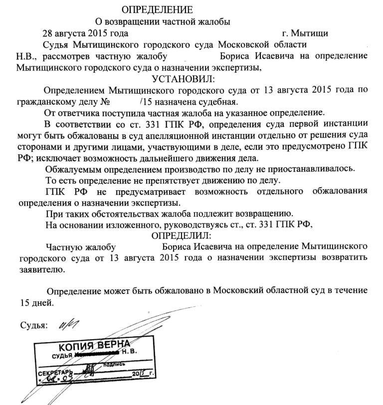 kak-podat-kassazionnuyu-zhalobu-po-grazhdanskomu-delu1