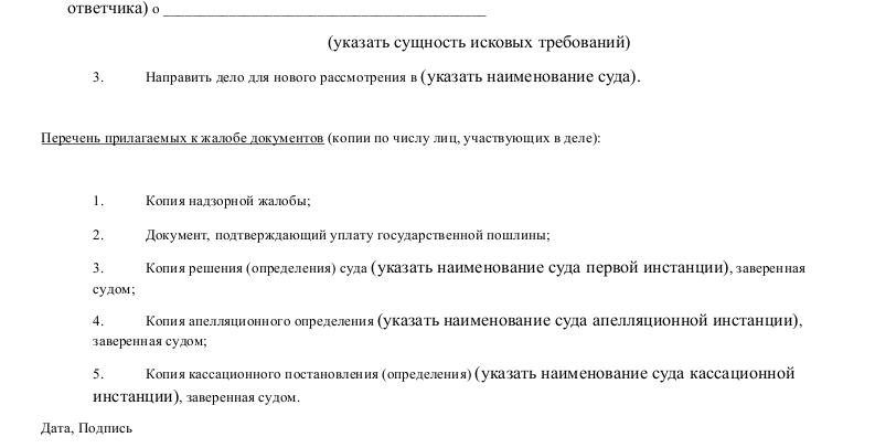 kak-podat-kassazionnuyu-zhalobu-po-grazhdanskomu-delu5
