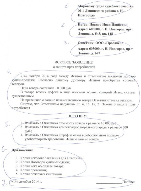 magazin-otkazyvaetsya-vozvratit-dengi-za-brakovannyj-tovar3