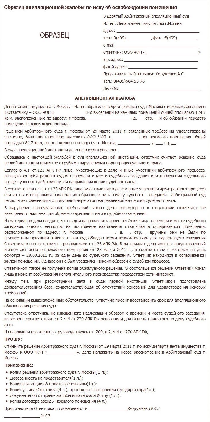 arbitrazh-1