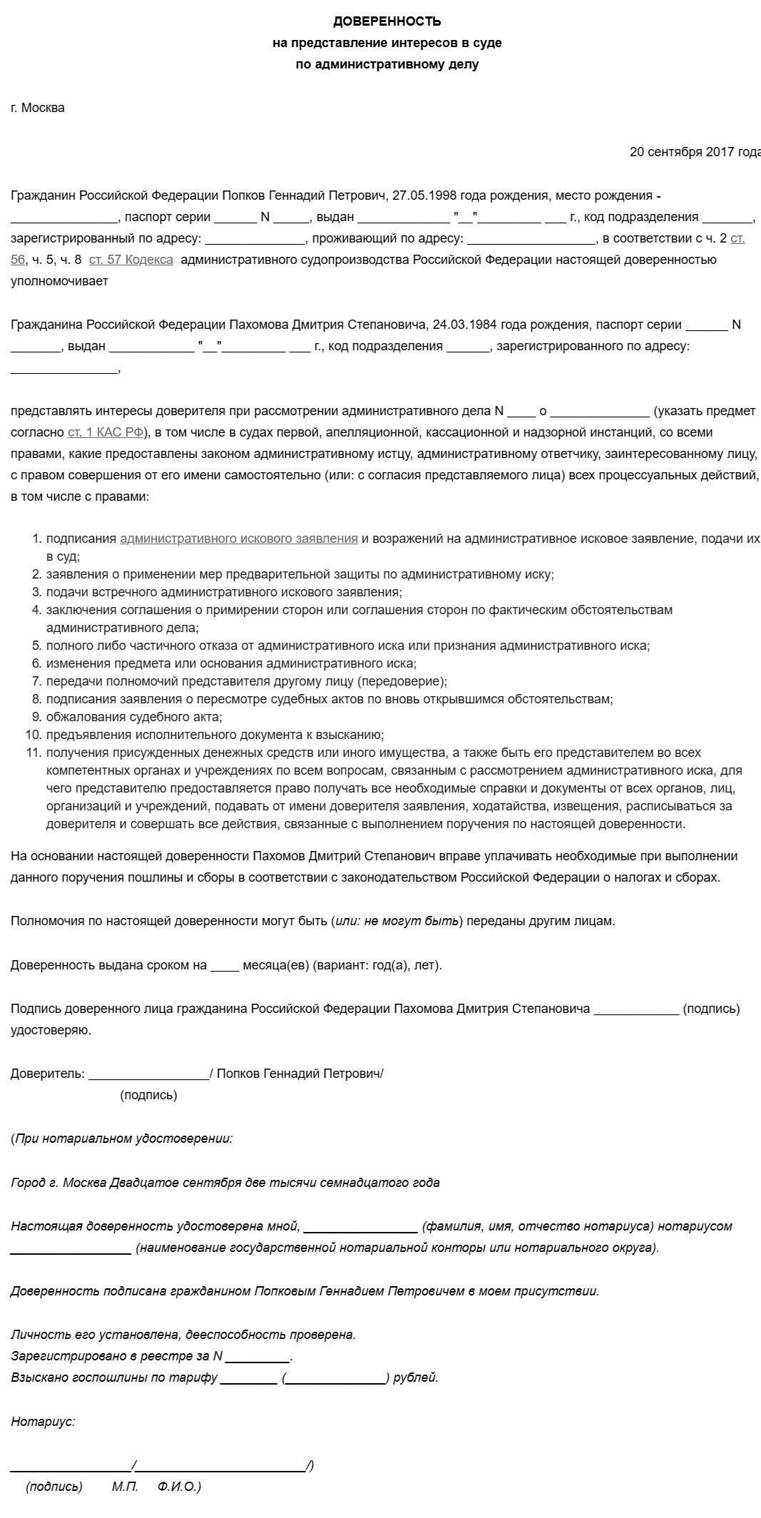 obrazec-doverennosti-na-predstavlenie-interesov-grazhdanina-v-sude-po-administrativnomu-delu
