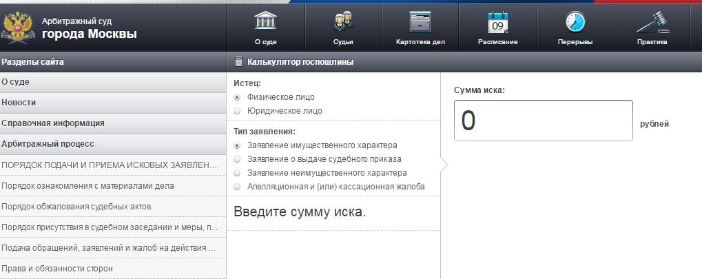 na-sajte-arbitrazhnogo-suda-moskvy-kalkulyator