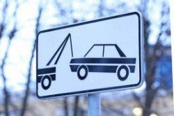 Как оспорить эвакуацию автомобиля
