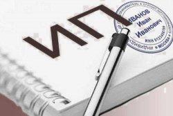Регистрация ип в спб фрунзенский район заполнить нулевую декларацию 3 ндфл за 2019 год