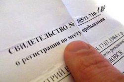 Ф1 временная регистрация регистрация граждан украины на территории казахстана
