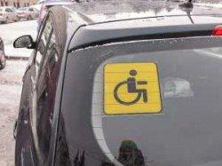 Можно ли оспорить эвакуацию автомобиля в связи с парковкой на месте для инвалидов