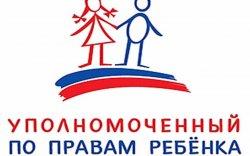 Чем занимается уполномоченный по правам ребенка в России – функции детского омбудсмена