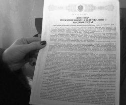 Рента и пожизненное содержание – условия заключения договора, права и обязанности сторон