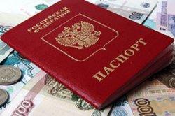 Если Ваш паспорт бьется, как недействительный, в базе ФМС